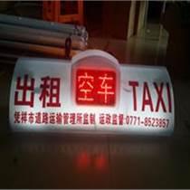 出租車空車有客大字體LED頂屏