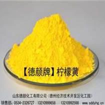 有机颜料柠檬黄 油漆 涂料用颜料
