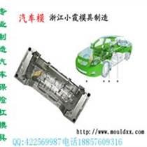 制造江南TT汽配塑料格柵模具加工
