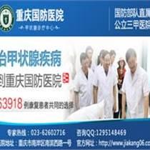 重慶甲亢病院