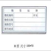 H型磁性材料卡、