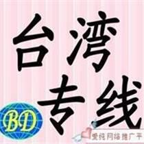 台湾进口休闲食品门到门服务