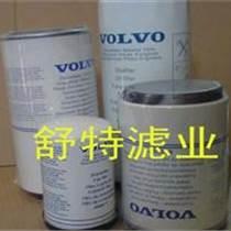沃爾沃液壓油濾芯 沃爾沃濾清器
