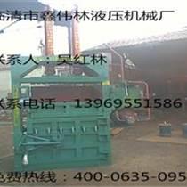 廢塑料液壓打包機(鑫偉林)