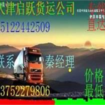 天津到秦皇島搬家公司
