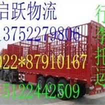 天津到唐山搬家公司