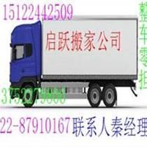 天津到邯鄲搬家公司