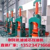 机油滤芯压油机是高端设备