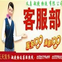 义乌/金华/浦江到莆田托运秒速赛车