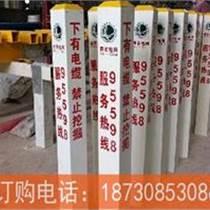 黔東南石油輸油標志樁