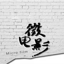 企业微电影拍摄制作
