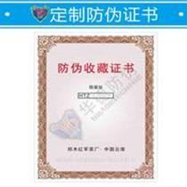 收藏證書印刷 防偽收藏證書