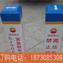 內江石油輸油標志樁