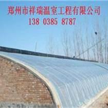 鄭州祥瑞大棚公司日光溫室建造
