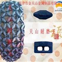 硅礦鐵礦金礦工程車輪胎保護鏈