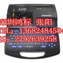 麗標C-210E線纜標識打碼機