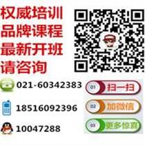 上海長寧商務英語培訓就業班