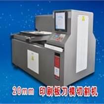 金盛印刷版激光刀模机