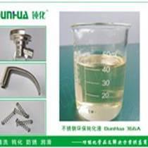 环保不锈钢钝化液/DH-366