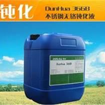 供应304不锈钢钝化液/DH-366B