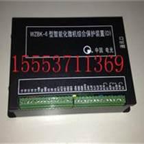 WZBK-6D型智能化微机保护装置