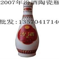 專業批發07年汾酒陶瓷瓶