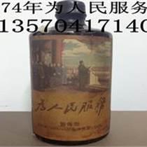 1974年為人民服務酒酒類價格表