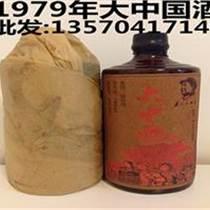 专业批发茅台酒1979年大中国