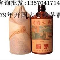 全國直銷1979年開國大典賴茅酒