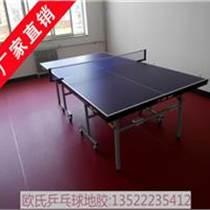 乒乓球場地板 乒乓球地板
