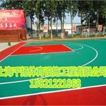 常熟塑胶篮球场材料价格