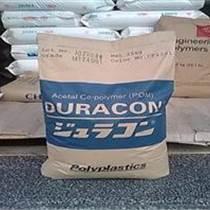 日本寶理POM M90青島供應商