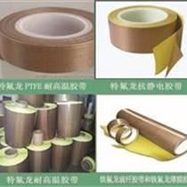 特氟龍彩色硅膠布高溫膠帶