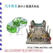 塑料模具 生產中控臺模具制造
