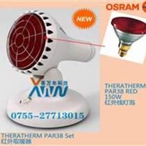 歐司朗PRA38 150W紅外線美容器