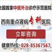 内江中医治疗肾病比较好的医院