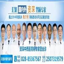 四川中医药大学附属医院肾内科