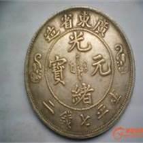 江蘇哪里有免費鑒定收購古錢幣
