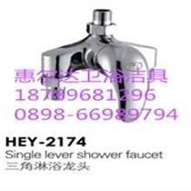 三角沐浴龍頭HEY-2174