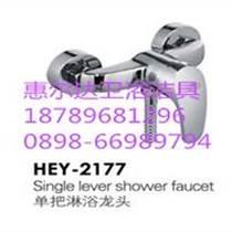 單把沐浴龍頭HEY-2177