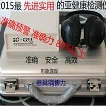 3d cell航天檢測儀 健康檢測儀