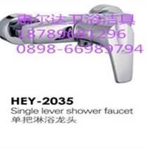 單把沐浴龍頭HEY-2035