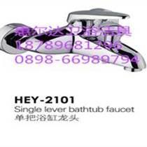 單把浴缸龍頭HEY-2101