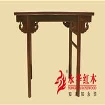 永華紅木家具【明式條案】