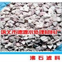 沸石濾料德源廠家生產