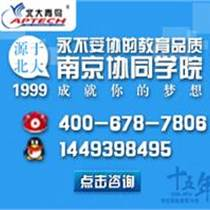 南京計算機培訓哪個學校最好