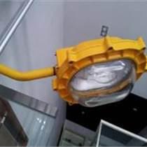 BFE8120內場防爆應急泛光燈