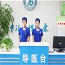 丽水莲城男科医院丨丽水NO.1医院
