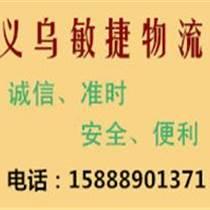 義烏浦江到慶陽托運物流公司
