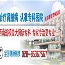 乐山肾病科中医院